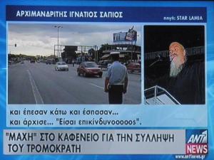 GreekTerroristEpicFightDetainedAtCoffeeShop