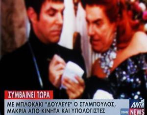 GreekTerroristNotebookPoliticalSatire