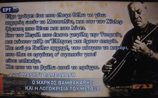 MarkosVamvakarisCensoredLyricsMetaxasRebetika